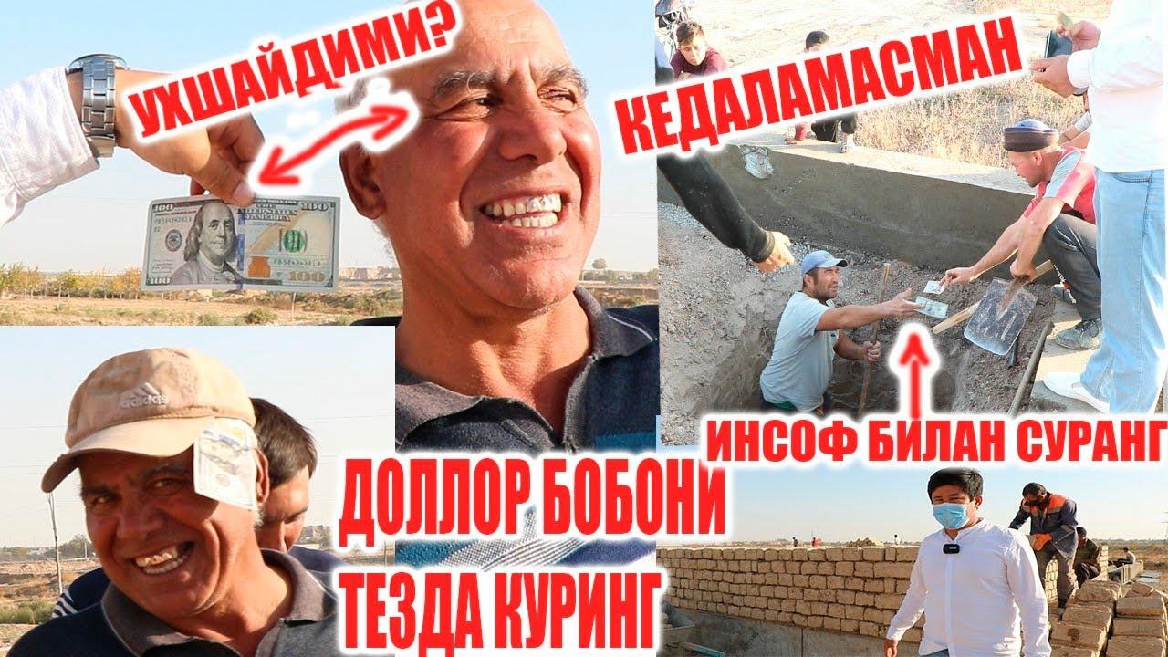 КАППАДА ЯШАГАН ОНА-КИЗ 17-КИСМ 2 ОИЛАГА УЙ КУРИЛИШИ ДОЛЛАР БОБОНИ КУРИНГ ХАММА УЧУН КИЗИК...!!!! MyT