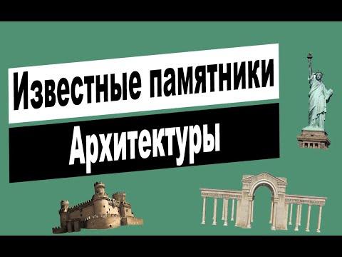 Известные памятники архитектуры / Архитектура