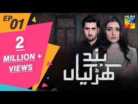 Band Khirkiyan Episode #01 HUM TV Drama 20 July 2018
