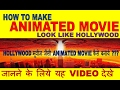 Make Animated Videos Look Like Hollywood Movies | Make Action movie || Make Horror Movie