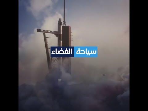رحلة سياحية إلى الفضاء.. والبحث عن 4 ركاب  - 20:59-2020 / 2 / 19