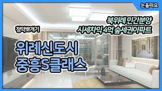 위례 중흥S클래스 1순위 청약 분양가상한제 아파트