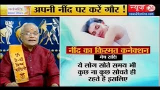 Kaalchakra II Astrologers || नींद का किस्मत कनेक्शन ||