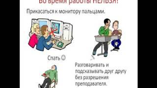 Правила работы и безопасного поведения в кабинете информатики