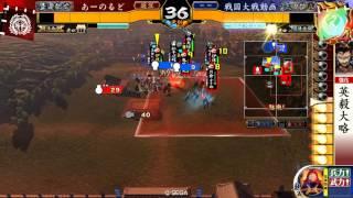 【戦国】伊達三傑vs鬼魅蛇龍権僧正【大戦】