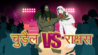 vs   Witch Vs Monster  Horror Cartoons in Hindi  Maha Cartoon Tv Adventure