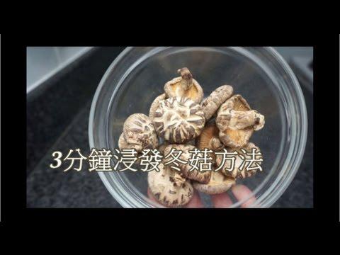 三分鐘浸發冬菇方法 - YouTube