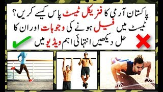 HOW TO PASS PAK ARMY PHYSICAL TEST TIPS AND TRICKS COMPLETE PROCESS