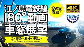 【車窓展望・180°動画】江ノ島電鉄線(江ノ島→稲村ヶ崎)