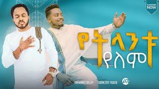 "#EBENEZER TADESSE AND #YOHANNES BELAYየትላንቱ የለም"" YETLNTUYELEM NewEthiopian protestan Mezmur2012/2020"