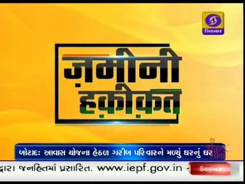 180 | PM Awas Yojana | Botad | Ground Report Gujarati