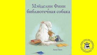 КНИЖНЫЙ БЛОГЕР. Астахова Елизавета, 7 лет. Книга: Мэйделин Финн и библиотечная собака. Лиза Папп.