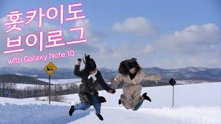 [노트10 브이로그] 홋카이도 자유 여행 3일차 - 비…