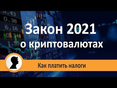 Закон о криптовалюте 2021. Как платить налоги.