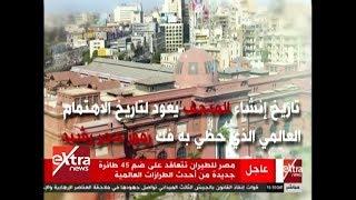 غرفة الأخبار | ذكرى افتتاح المتحف المصري