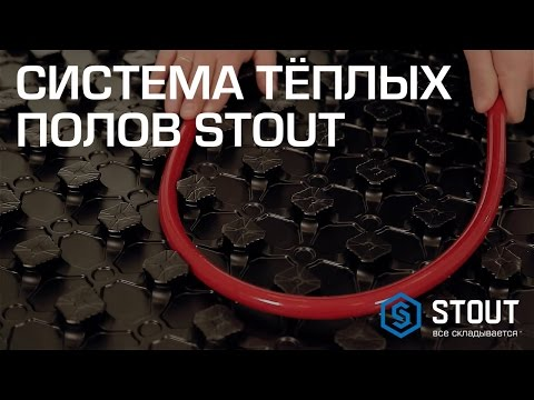Система теплого пола от STOUT: комплектующие и преимущества