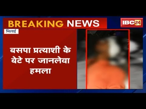 Bhilai News CG: BSP प्रत्याशी के बेटे दीनानाथ प्रसाद पर हमला | सेक्टर 9 अस्पताल में कराया भर्ती