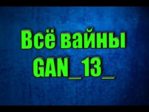 Все вайны GAN 13