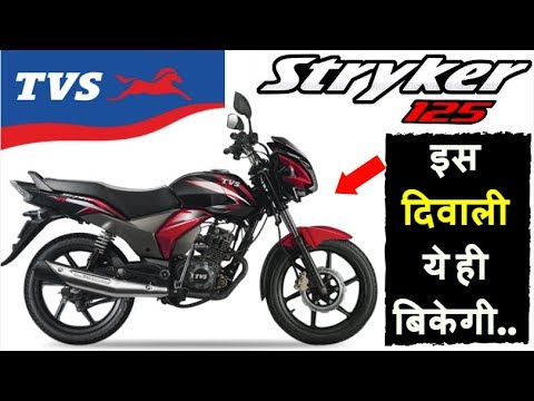 Tvs Stryker 125cc Price Specs Mileage Images Reviews Upcoming