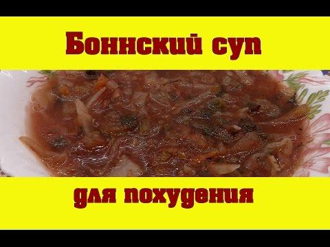 Боннский суп - боннский суп калорийность, вред, результаты