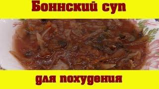 Боннский сельдереевый суп для похудения. Диетический. жиросжигающий