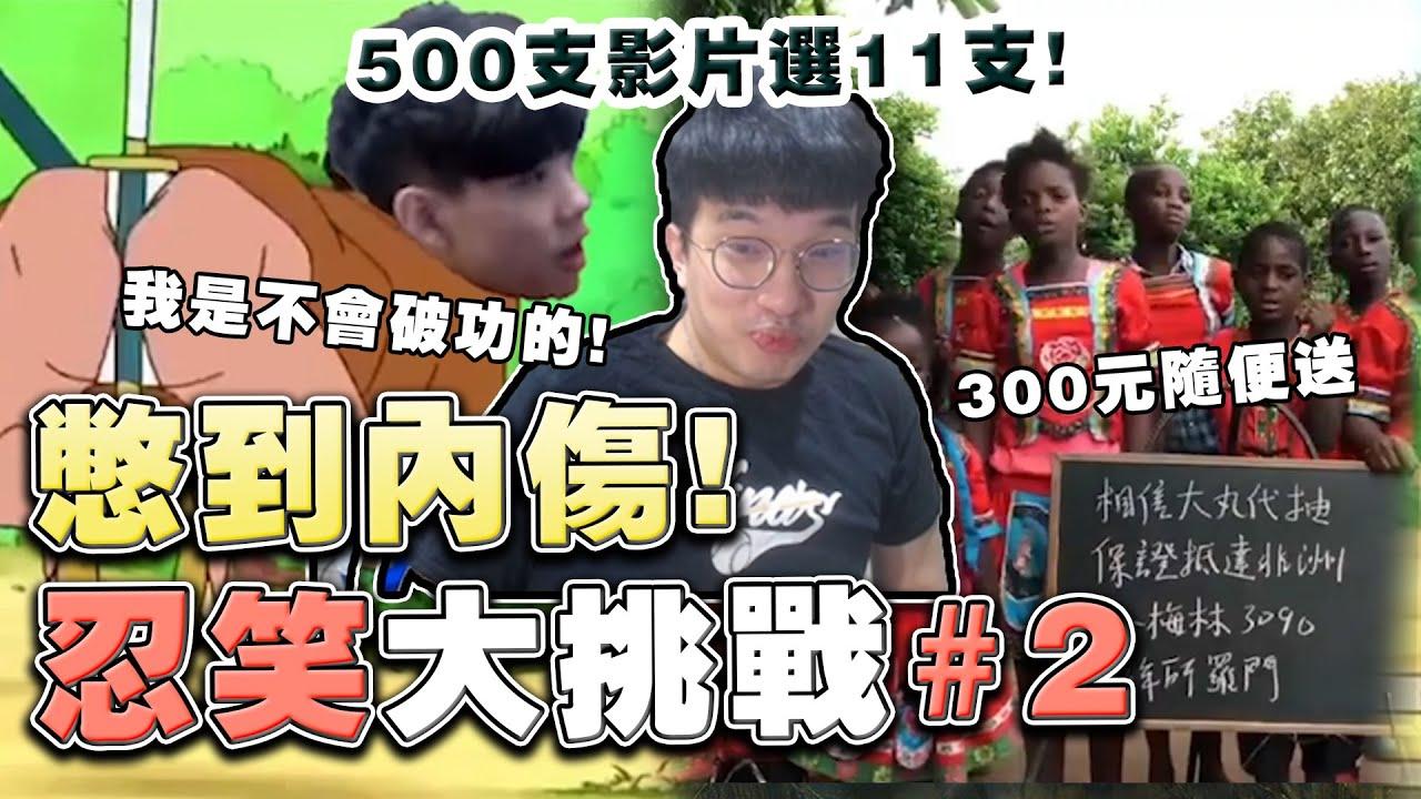 【忍笑大挑戰第二集】職業級爆笑影片!笑到哭出來! - YouTube