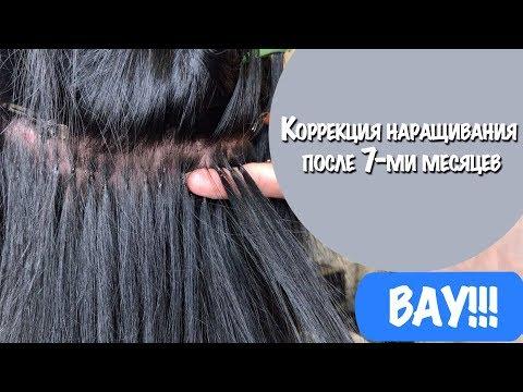 Как часто делают коррекцию нарощенных волос