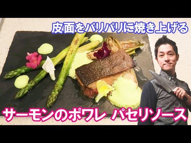 サーモンのポワレ パセリと焦がしバターのソース 作り方 簡単! 自宅で本格フランス料理 レシピ chef koji