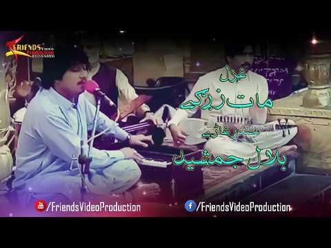 Pashto New Sad Songs 2017 Bilal Jamshed - Maat Zarge