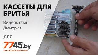 Сменные кассеты для бритья GILLETTE Mach3 Видеоотзыв (обзор) Дмитрия