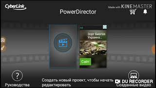 Видео урок 1 по редактированию в  Power Director.