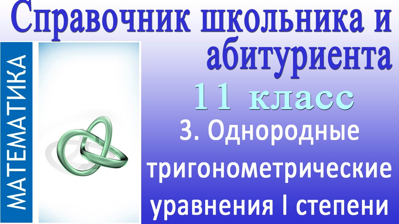 Однородные тригонометрические уравнения I степени. Видеосправочник по математике #3