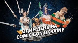 Один день на Comic Con Ukraine