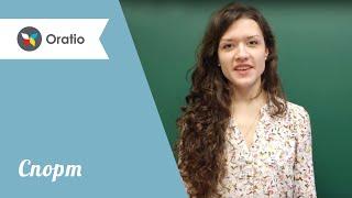 Відео-урок польської: Спорт
