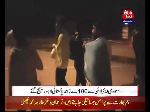 More Than 100 Pakistani Prisoners Released From Saudi Jails Arrive Lahore