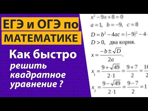 Как быстро решать квадратные уравнения?