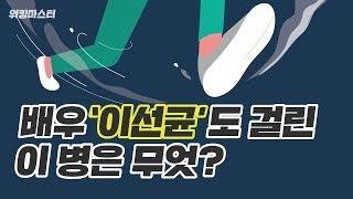 하루종일 발바닥 통증 질환 (feat.배우 '이선균'도…