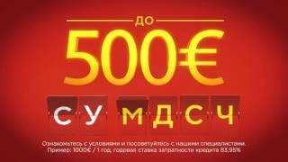 Credit24 быстрый кредит(, 2014-03-20T12:19:01.000Z)