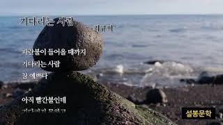 기다리는 사람 / 최규학. 시 /  유현숙 낭송  / …