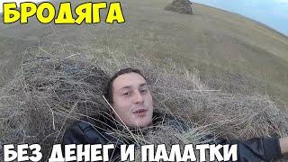 Приключения документальное, прогулка из Костаная по России без денег. Психанул