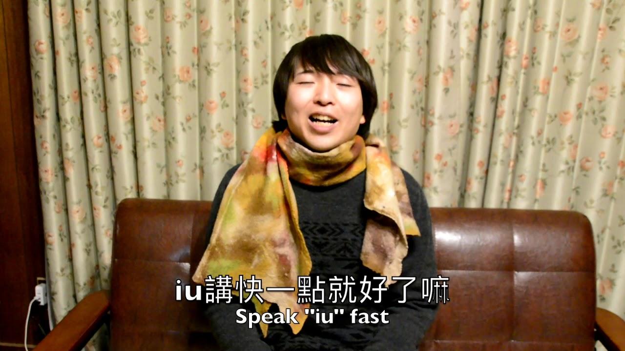 日本人學臺語 ...導遊不小心教成醬油了 - YouTube