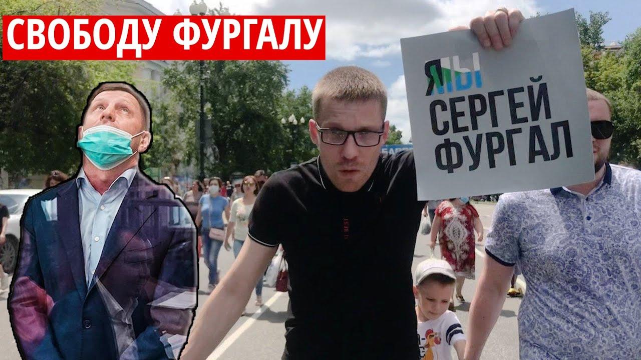 Митинг и шествие в Хабаровске в поддержку арестованного Фургала