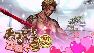 【FGO】ベオウルフからのお返し【復刻:チョコレート・レディの空騒ぎ -Valentine 2016- 拡大版】