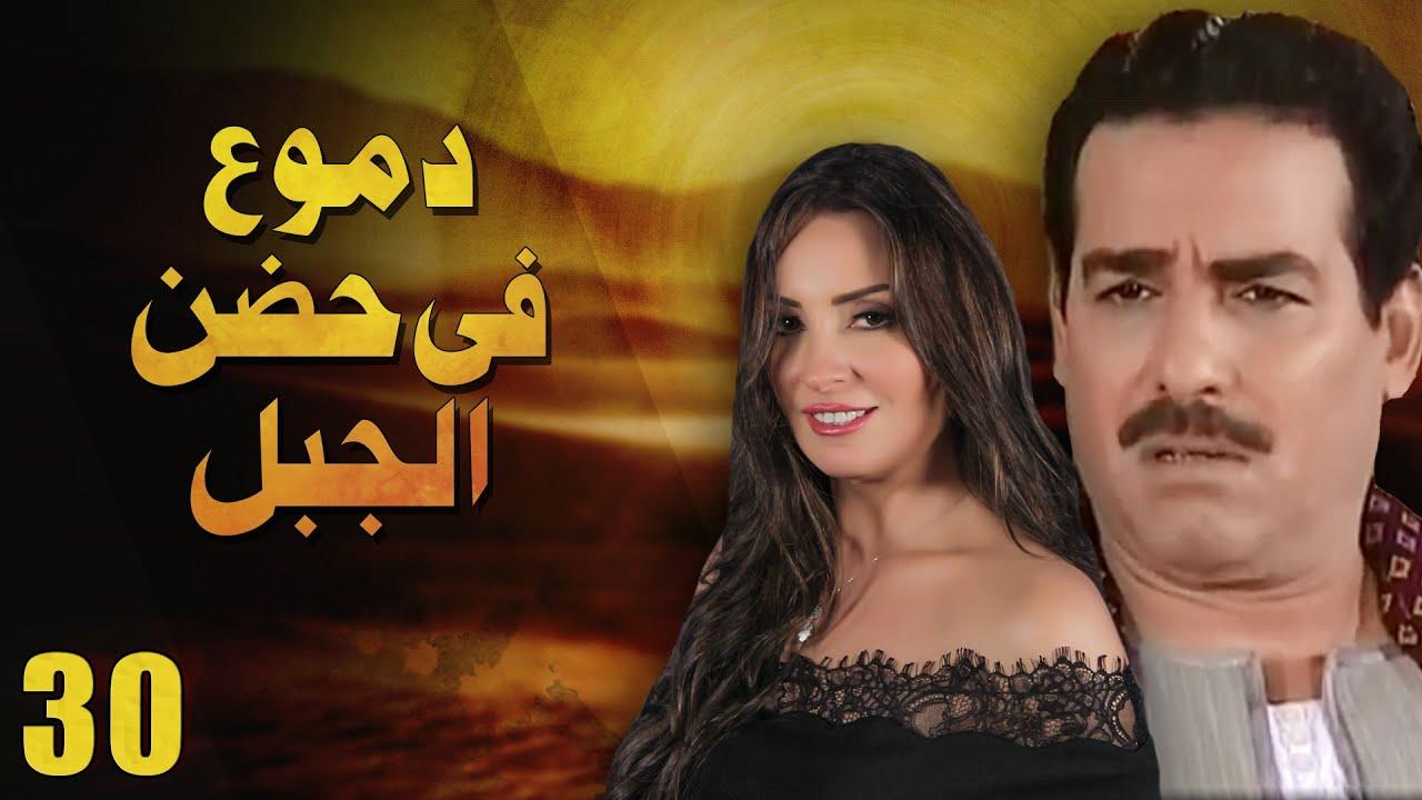 مسلسل دموع في حضن الجبل الحلقة 30 الاخيرة حصريا -9 دراما