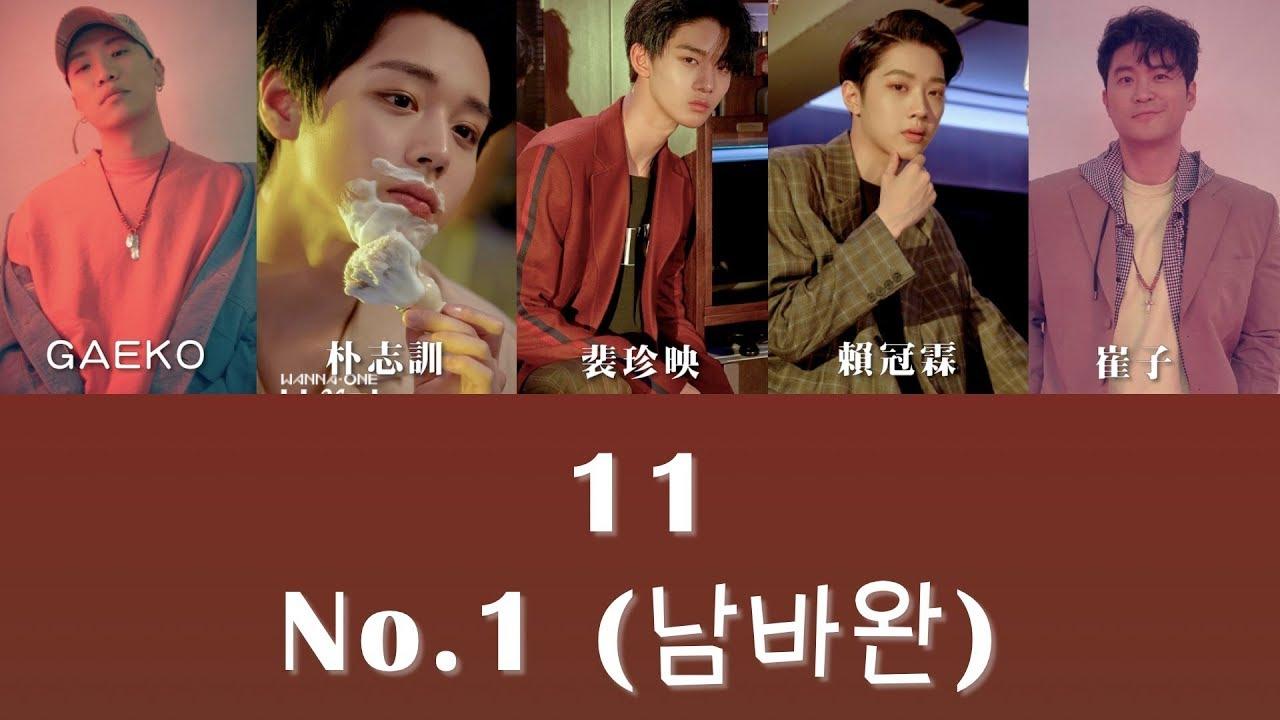 【認聲韓繁中字】Wanna One (워너원).No.1 (남바완) - 11 (Prod. Dynamic Duo 다이나믹듀오)