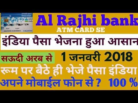 Al Rajhi bank Transfer India money online/India transfer money Saudi Arabia se online