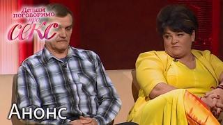 Как бороться с мужем подкаблучником?   Давай поговоримо про СЕКС  Смотрите 13 февраля