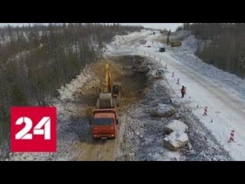"""В Якутии полным ходом идет строительство федеральной трассы """"Лена"""" - Россия 24"""