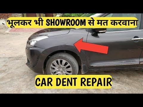 CAR DENT SHOWROOM से REPAIR करवाएं या AFTERMARKET || MY BALENO ACCIDENT