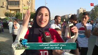 دعوات المصريين لمنتخب مصر بعد صلاة عيد الفطر
